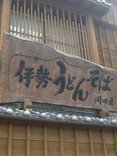 伊勢志摩 032a.JPG