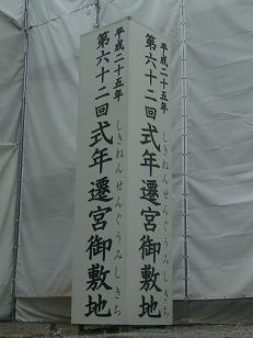 伊勢志摩 035a.JPG