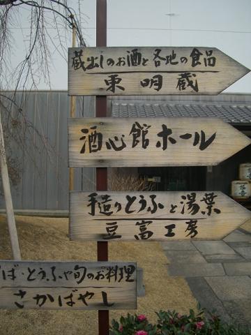 酒心館 003a.JPG