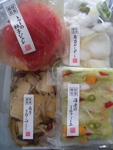 銀座若菜 007a.JPG