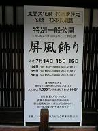 TS3U0075a.JPG